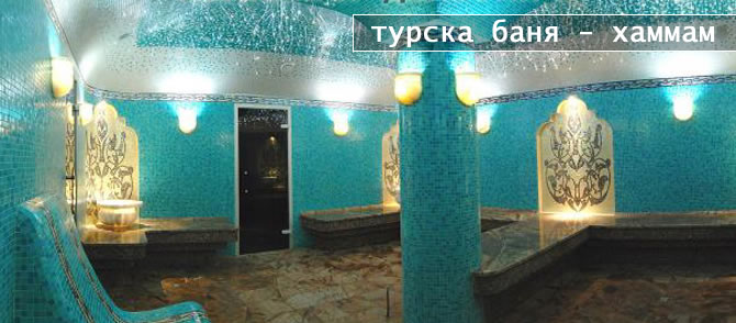 Турски бани - хамам