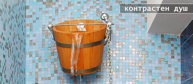 контрастен душ